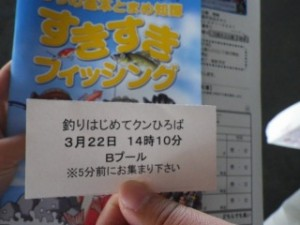 JAFF2013 マス釣りチケット