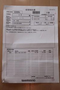 RADIX ISO 修理伝票
