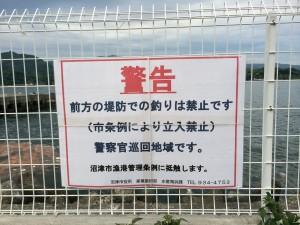2014.8.8  小海港 釣り禁止