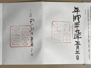 御朱印 伊勢神宮 外宮・内宮 2017.5.3