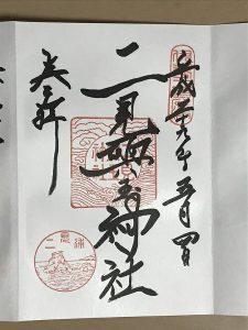 御朱印 二見興玉神社 2017.5.4