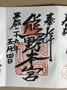 御朱印 熊野本宮大社 2017.5.4