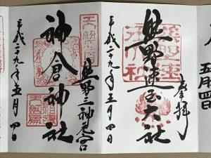 御朱印 熊野速玉大社 神倉神社 2017.5.4