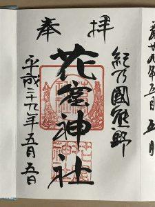 御朱印 花窟神社 2017.5.5