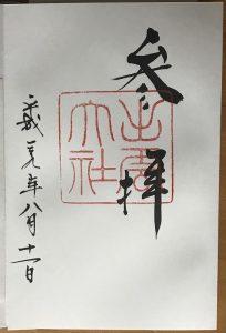 御朱印 出雲大社 2017.8.11